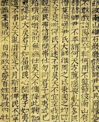 Song Dynasty printing of the I-Ching - Book of Changes